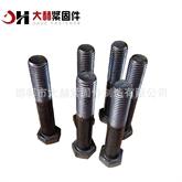 国标高强度螺栓 发黑半扣8.8级螺丝 厚帽缩杆螺栓