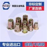 GB17880.5平头半六角碳钢彩锌铆螺母