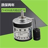 我们只做编码器生产厂家ZY4006-CDZ6C-1000脉冲5-24V中洋编码器