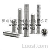 厂家直销机械设备用不锈钢紧定螺丝,不锈钢机密螺栓,无头螺杆