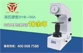 华银洛氏硬度计HR-150A