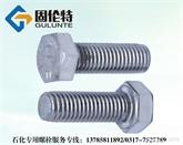 不锈钢304螺丝生产厂家,石化专用外六角螺栓价格,国标不锈钢螺丝