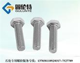 石化专用螺栓厂家,SUS304石化专用六角螺丝价格,厂家直销外六角不锈钢螺栓