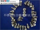 304不锈钢GB9074.17外六角三组合螺丝
