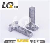 T型栓哪家做得好请找宁波领奇专业生产T型螺栓高强度抗疲劳耐腐蚀