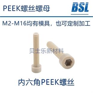 现货供应M2-M20PEEK螺丝  塑料螺丝