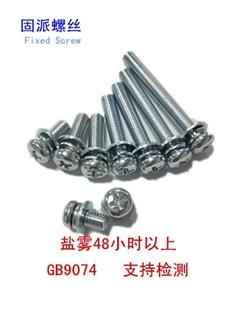 【M2-M5】镀锌 圆头盘头十字三组合螺丝钉