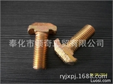德国品质中国制造T型螺栓抗疲劳耐腐蚀
