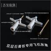 北京市天宝富强供应加长型石膏板飞机涨管空心砖膨胀螺丝加长加气块螺丝