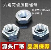 厂家直销压铆螺母 六角斜花齿压铆螺母 碳钢螺母 压板螺母 M3M4M6M8M10M12
