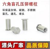 厂家不锈钢压铆螺柱 盲端六角压装螺母柱 压铆螺母柱BSOS-M3/M4/M5/M6 L=4-40MM