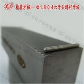精鼎牙板供应Ф1.8-0.4六牙头螺杆牙板 广东大朗厂家直销 批发 定制
