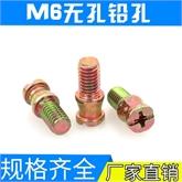 M6無孔鉛封螺絲
