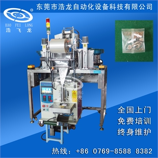 标准五金紧固件螺丝螺母自动混合计数包装机
