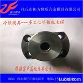供应多工位冷镦机成型模具,优质螺丝模具,硬质合金冷镦模生产厂家