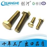 厂家专业生产外六角螺栓 大螺丝 铜及铜合金外六角螺丝加工定制