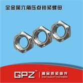 [国际]  ISO 7042-1997 压点式全金属六角锁紧螺母