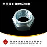 [国标]  GB /T 6184-2000 1型全金属六角锁紧螺母
