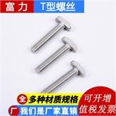 歐標鋁型材用T型螺絲  光伏不銹鋼T型螺絲  頭部19.5