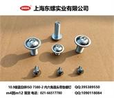 ISO7380.2内六角圆头带垫螺钉