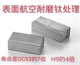 高强度牙板 台湾牙板 台湾力钢  寿命是DC53的7倍 H9的4倍