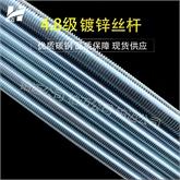 邯郸市铂迈紧固件厂家生产 牙条 全扣丝 通丝杆 全牙螺纹丝杆