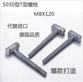 宁波厂家直销高强度哈芬槽螺栓热镀锌5030M8T型螺栓