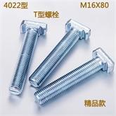厂家直销高强度T型螺栓4025哈芬槽螺栓规格M16
