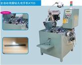 东莞翔天供应:XT-03,全自动伺服钻孔攻牙机(M2-M12 )