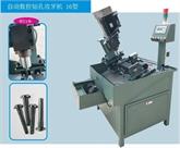 东莞翔天供应:XT-208-SKC 自动数控钻孔攻牙机 16型