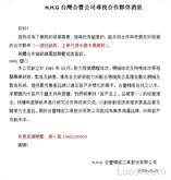 HHG台湾合丰公司寻找合作伙伴(一线经销商)