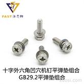 十字外六角凹穴機釘平彈墊組合GB29.2