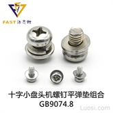十字小盤頭機螺釘平彈墊組合GB9074.8