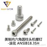 美制內六角圓柱頭機螺釘-滾花   ANSIB18.3SH