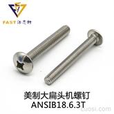 美制大扁頭機螺釘 ANSIB18.6