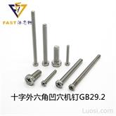 十字外六角凹穴機釘GB29.2