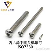 內六角平圓頭機螺釘ISO7380