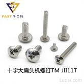 十字大扁頭機螺釘TM JII11T