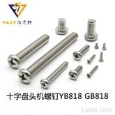 十字盤頭機螺釘YB818 GB818