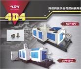 台湾长鸿:HH-64四模四冲多冲程螺丝打头机,冷镦成型机(最大外径8mm,最大长度95mm