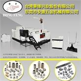 台湾秉锋供应:BF-NF27B螺母冷镦成型机 每分钟最大产能130PCS