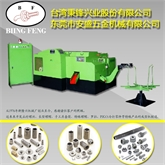 臺灣秉鋒供應:BF-NF33B螺母冷鐓成型機 每分鐘最大產能85PCS