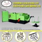 台湾秉锋供应:BF-NF46B螺母冷镦成型机 每分钟最大产能65PCS