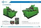 三模六冲冷镦机(台湾技术)