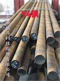 Y4模具钢|Y4钢锭|Y4锻件|Y4钢各种规格|Y4模具钢材