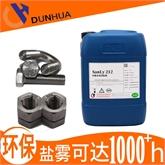 環保不銹鋼螺絲清洗劑 不銹鋼除油除蠟 工業除油清洗劑 金屬表面處理