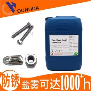 環保無鉻不銹鋼螺絲鈍化液 金屬防銹液 鹽霧可達1000小時以上