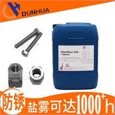 不銹鋼緊固件鈍化劑 螺絲鈍化液 金屬防銹油 不銹鋼防銹劑