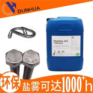 不銹鋼強力酸洗鈍化液304、316除銹劑 防銹油