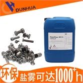 不锈铁钝化液稳定剂 马氏体封闭剂 螺丝 紧固件 工艺液 提升盐雾1000小时以上